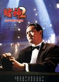 賭神2 賭神2God of Gamblers Return周潤發 梁家輝1994