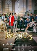 溏心風暴3Heart And Greeddvd黃宗澤王浩信