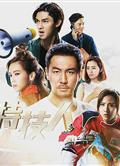 特技人The Stuntdvd