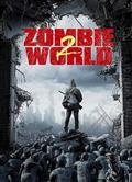 僵屍世界2 Zombie World 2dvd