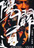 陽關道Demon's Pathdvd