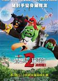 憤怒鳥大電影2,憤怒鳥玩電影2,憤怒的小鳥2 The Angry Birds Movie 2